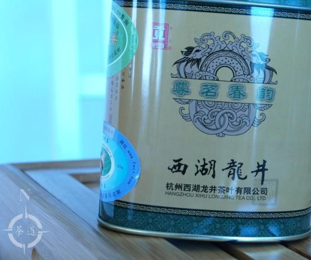 Westlake Longjing tea