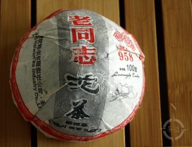 2008-haiwan-958-recipe-tuo-cha-sheng-wrapped