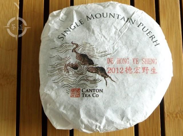 canton-raw-de-hong-ye-sheng-wrapped