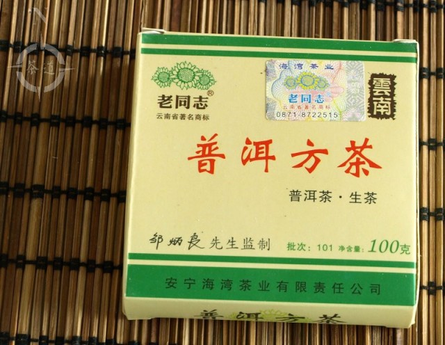 2010 Haiwan Lao Tong Feng Sheng - wrapped
