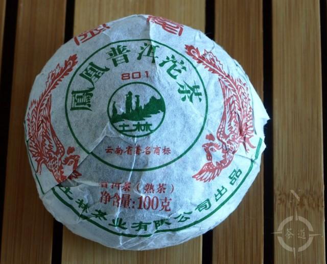 Tulin Tea Factory 2008 Shou Tuo - wrapped
