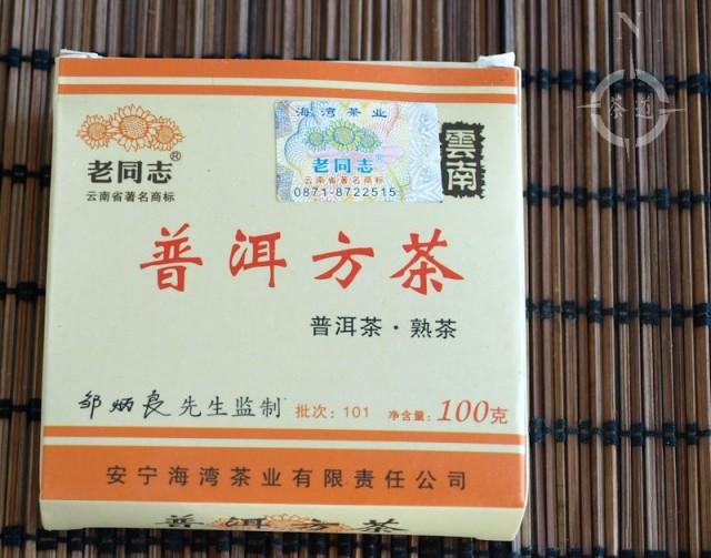 2010 Haiwan Lao Tong Feng Shu Cha - wrapped