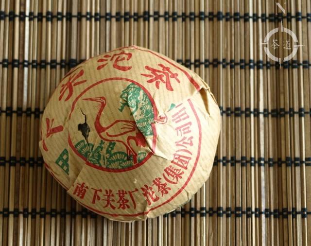 2001 Xia Guan Jia Ji - wrapped