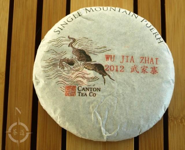 Canton wu jia zhai - wrapped