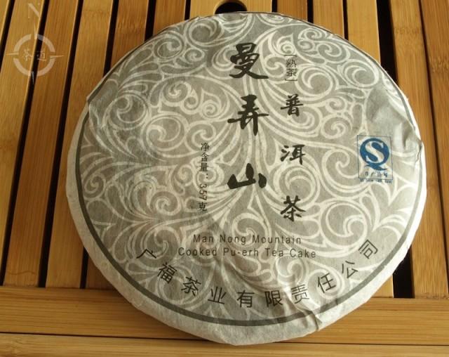 2011 Man Nong Shou - wrapped