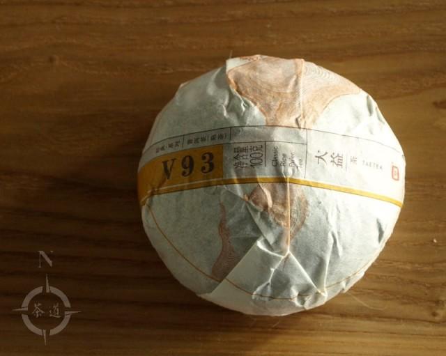 Menghai V93 - wrapped