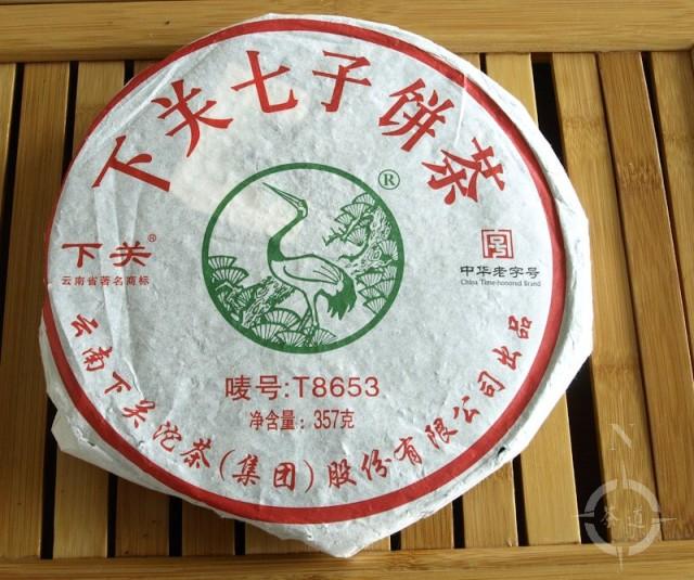 Xiaguan T8653 - wrapped