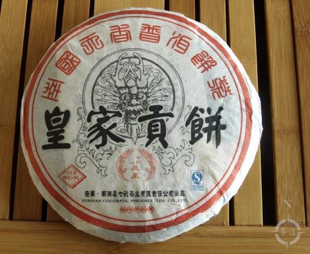 2010 Yunnan Colorful Wu Liang Shu - wrapped