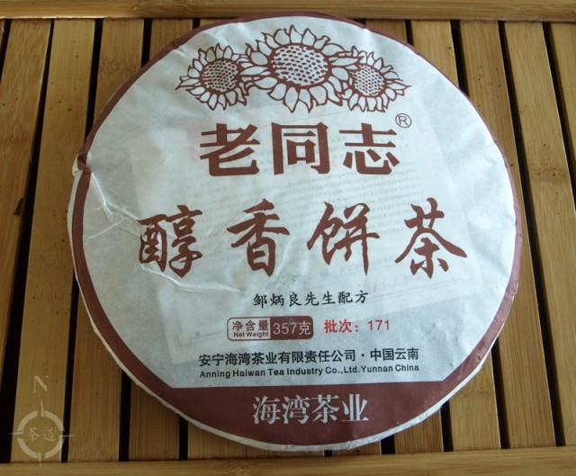 2017 Haiwan Sweet Aroma - wrapped