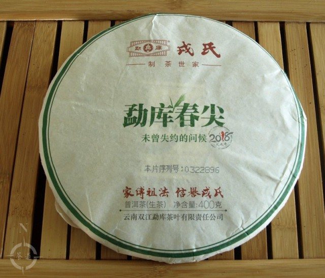 2018 Mengku Tea Factory Spring Tips - wrapped