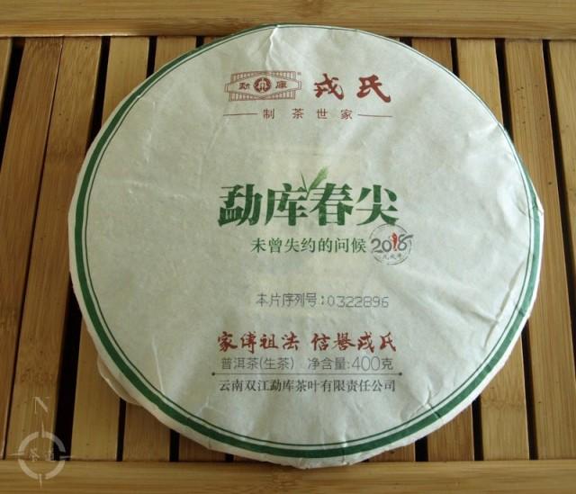 2018 Mengku Tea Factory Spring Tips - wrapped