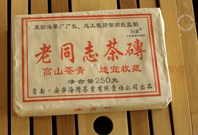 2006 haiwan lao tong zhi - wrapped