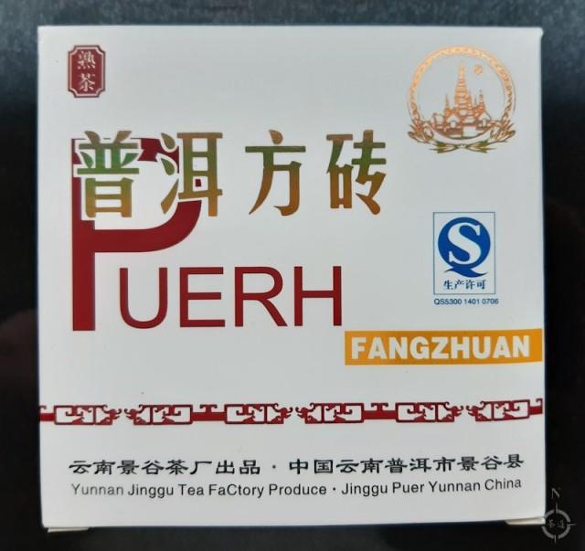 Jing Gu Xiao Fang Zhuan - wrapped