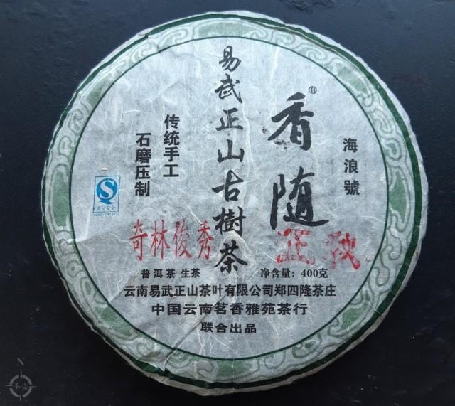 2010 yi wu hai lang hao wild arbor redux - wrapped