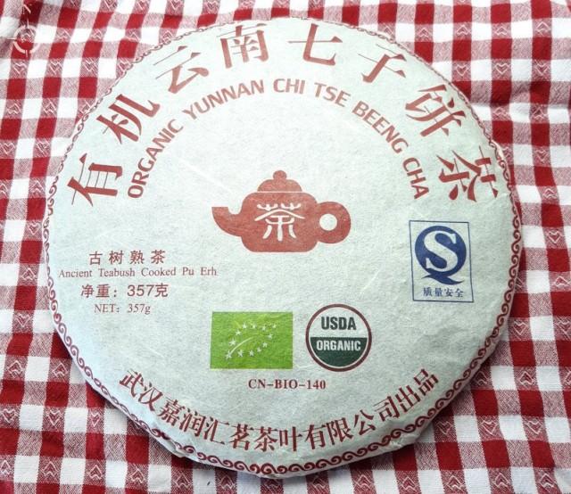 2017 Yunnan Shu Organic - wrapped