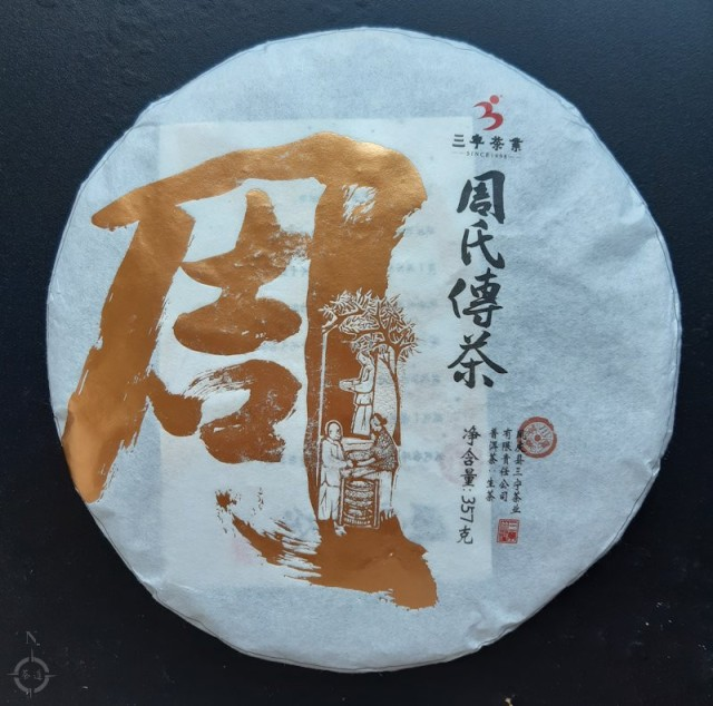 2017 fenqing gushu - wrapped